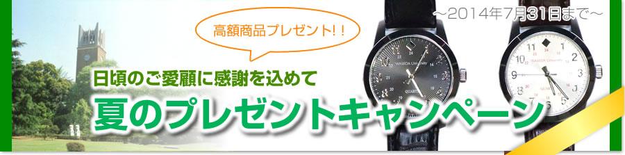 早稲田ショップ「夏のキャンペーン」