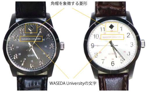 早稲田大学オリジナル時計の特徴
