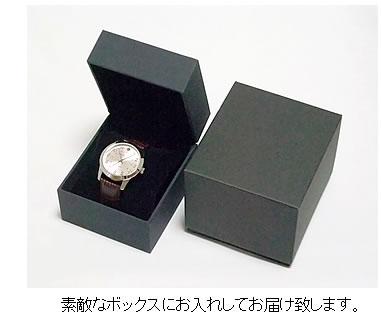 早稲田大学オリジナル時計箱