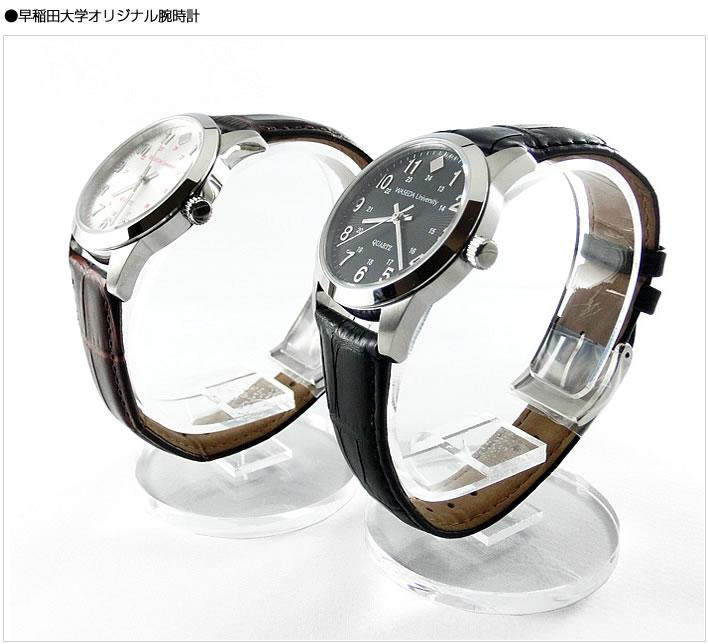 早稲田大学オリジナル時計