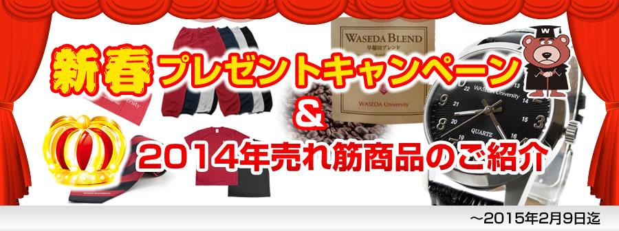 早稲田ショップ新春プレゼントキャンペーン