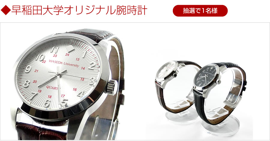 早稲田大学オリジナル腕時計