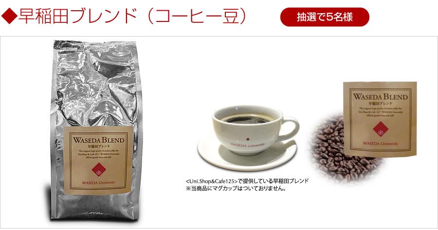 早稲田ブレンド(コーヒー豆)