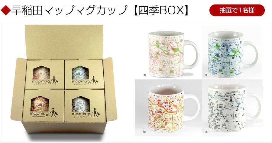 早稲田大学オリジナルグッズ「早稲田マップマグカップ【四季BOX】」
