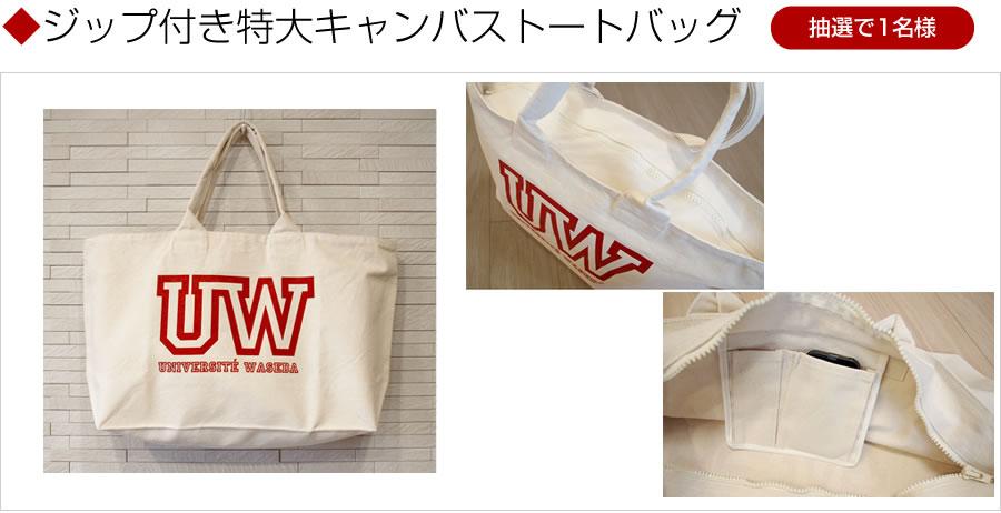 早稲田大学オリジナルグッズ「ジップ付き特大キャンバストートバッグ」