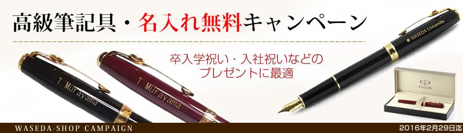 高級筆記具・名入れ無料キャンペーン【早稲田大学オリジナルグッズ】