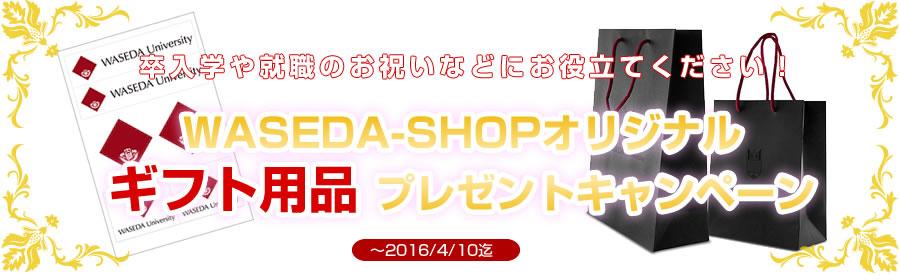 ギフト用品プレゼントキャンペーン【早稲田大学オリジナルグッズ販売】