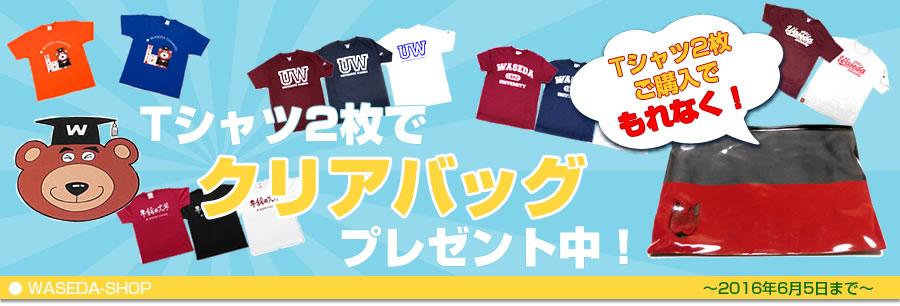 早稲田大学オリジナルグッズキャンペーン