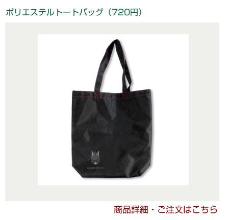 ポリエステルトートバッグ【早稲田大学オリジナルグッズ】