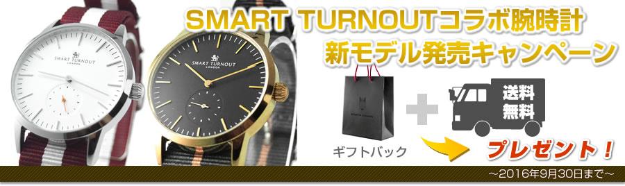 SMART TURNOUTコラボ腕時計新モデル発売キャンペーン