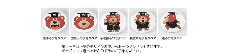 早稲田大学オリジナルグッズプレゼント[缶バッチ&ベアボールペン]