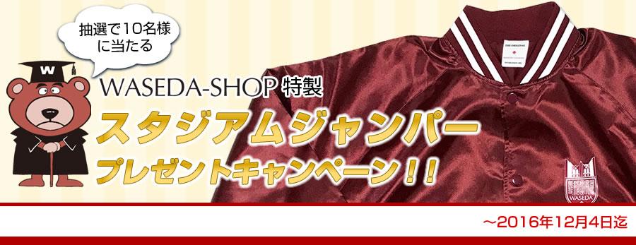 早稲田大学オリジナルスタジャンプレゼントキャンペーン