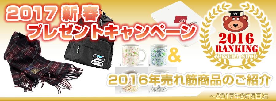 2017新春キャンペーン:早稲田大学オリジナル