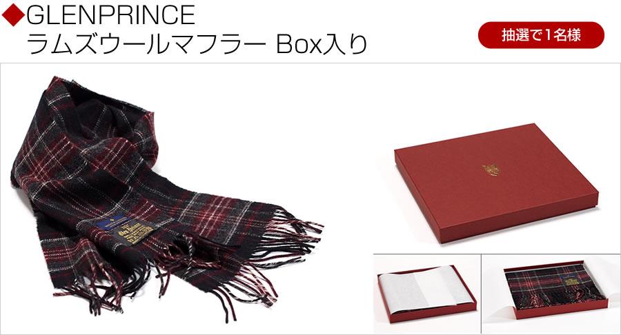 プレゼント1:ラムズウールマフラー(早稲田大学オリジナルグッズ)
