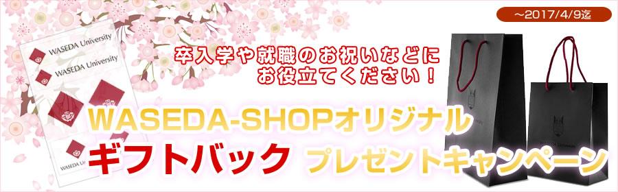 ギフトバックプレゼントキャンペーン【早稲田大学オリジナルグッズ】