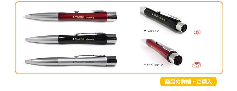 ネームペン PARKERエアフロー|早稲田大学オリジナルグッズ