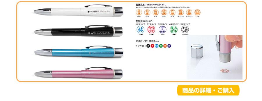 ネームペン プリモ|早稲田大学オリジナルグッズ