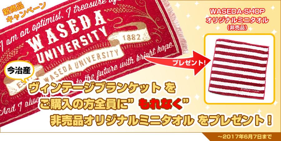 新商品「ヴィンテージブランケット」キャンペーン|早稲田大学オリジナルグッズ