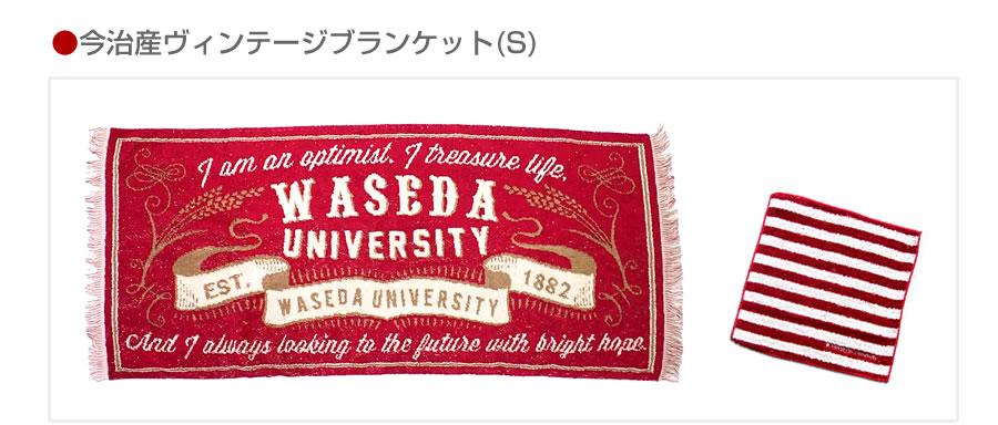 今治産ヴィンテージブランケット購入|早稲田大学オリジナルグッズ