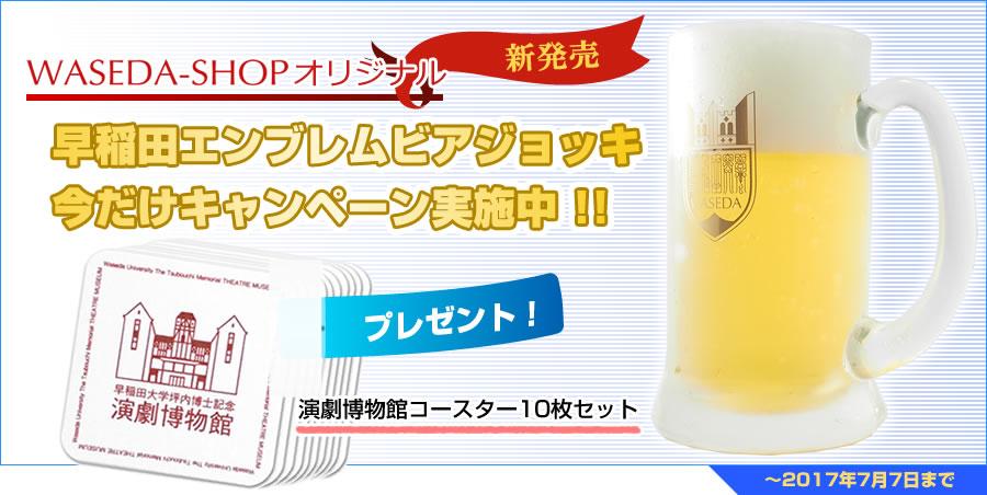 新商品「早稲田エンブレムビアジョッキ」キャンペーン|早稲田大学オリジナルグッズ