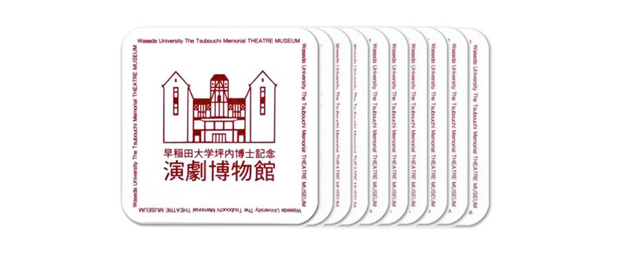 紙コースター10枚セット|早稲田大学オリジナルグッズ