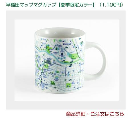 マグカップ【早稲田大学オリジナルグッズ】