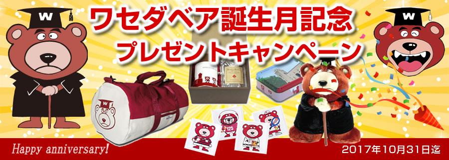 ワセダベア誕生月記念|早稲田大学オリジナルグッズキャンペーン