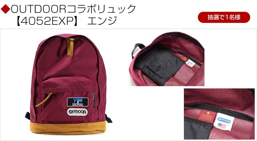 OUTDOORコラボリュック【4052EXP】|早稲田大学オリジナルグッズ
