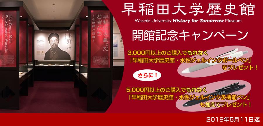 早稲田大学歴史館開館記念キャンペーン