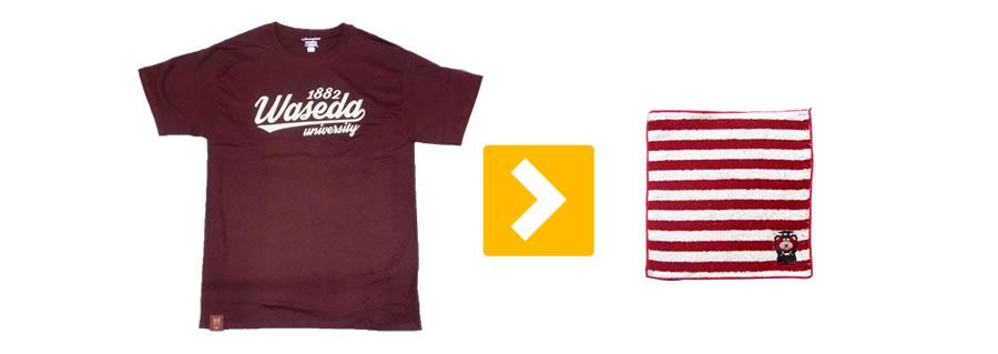 Tシャツ1枚につきミニタオル1枚プレゼント|早稲田大学オフィシャルグッズ