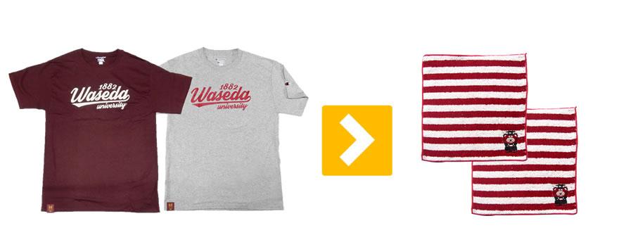 つまりTシャツ2枚につきミニタオル2枚プレゼント|早稲田大学オフィシャルグッズ
