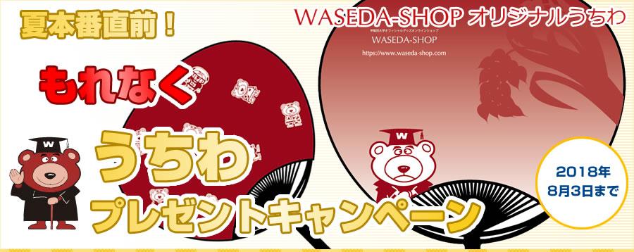 「WASEDA-SHOPオリジナルうちわ」プレゼントキャンペーン|早稲田グッズ