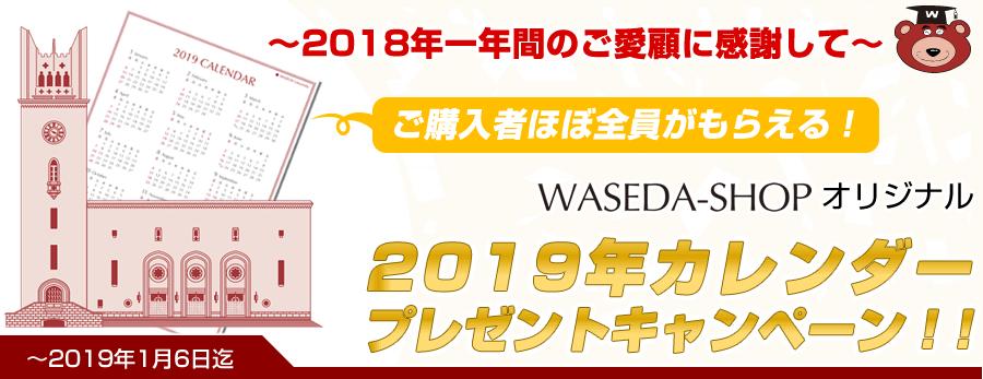 2019年カレンダープレゼントキャンペーン:早稲田大学オリジナルグッズ