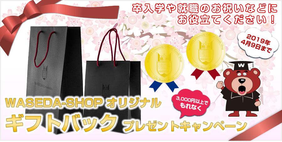 早稲田大学オリジナルギフトバッグプレゼントキャンペーン