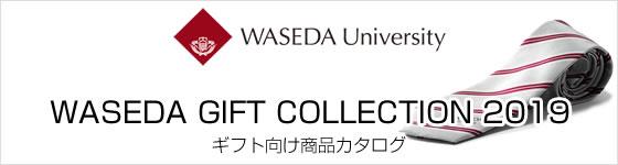 早稲田大学ギフトカタログ