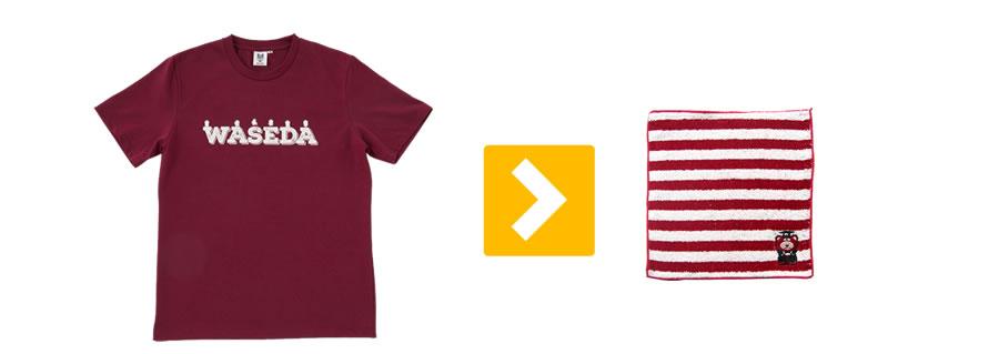 早稲田大学Tシャツ一枚につきミニタオル1枚