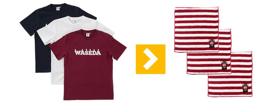 早稲田大学Tシャツ三枚につきミニタオル3枚