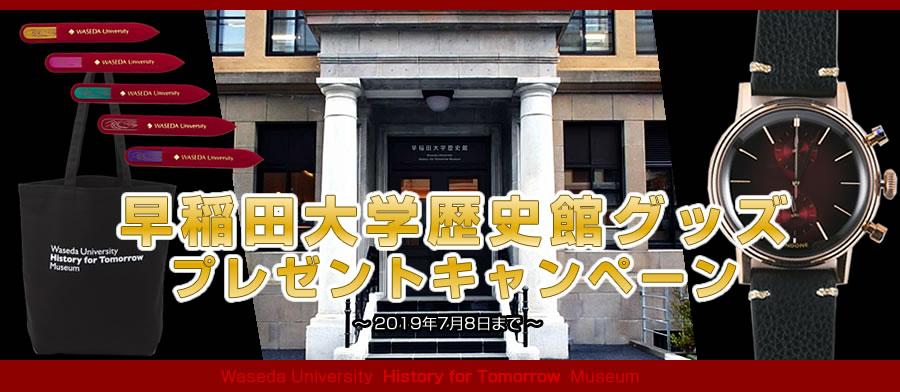 早稲田大学歴史館グッズプレゼント・キャンペーン 早稲田グッズ