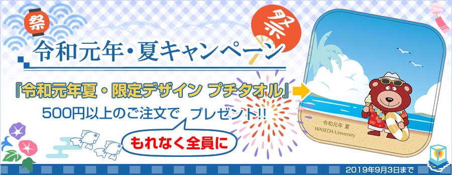 令和元年夏キャンペーン|早稲田グッズ
