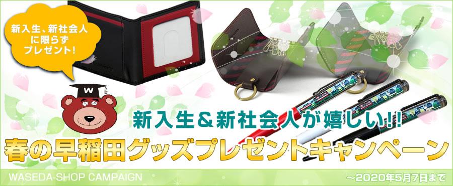 春のプレゼントキャンペーン2020|早稲田グッズ