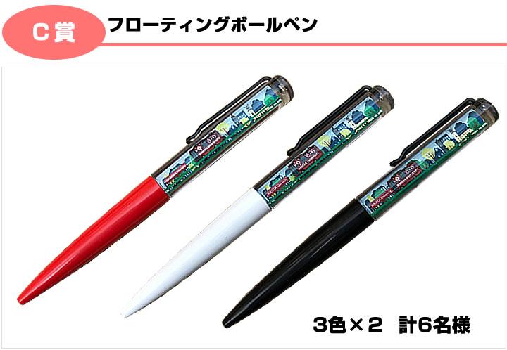 フローティングペン|早稲田グッズ