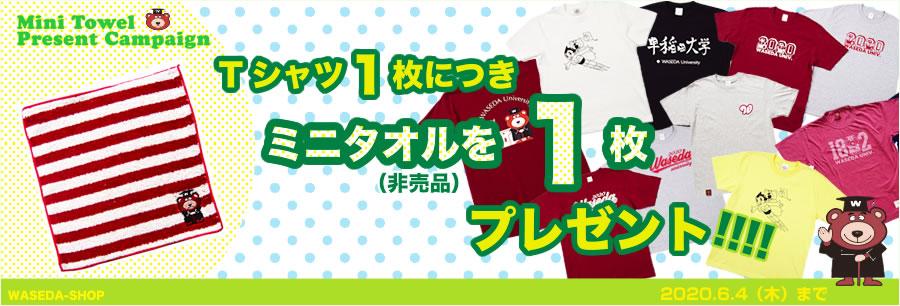 「Tシャツ1枚につきミニタオル1枚」プレゼントキャンペーン|早稲田グッズ
