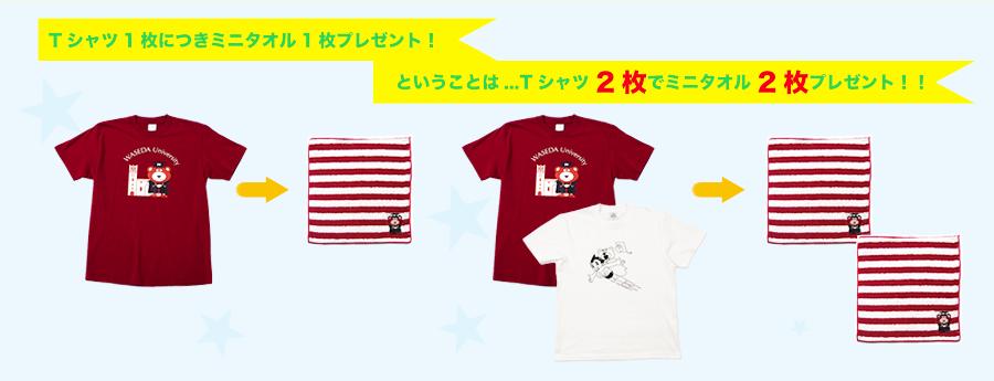 「Tシャツ1枚につきミニタオル1枚」プレゼントキャンペーン 早稲田グッズ