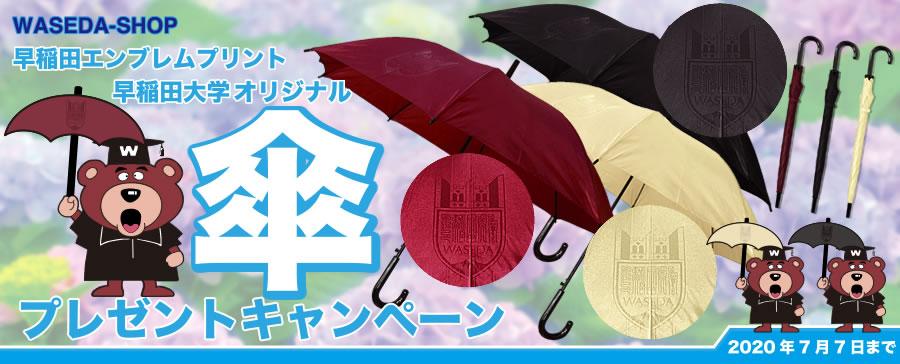 早稲田大学オリジナル傘プレゼントキャンペーン|早稲田グッズ