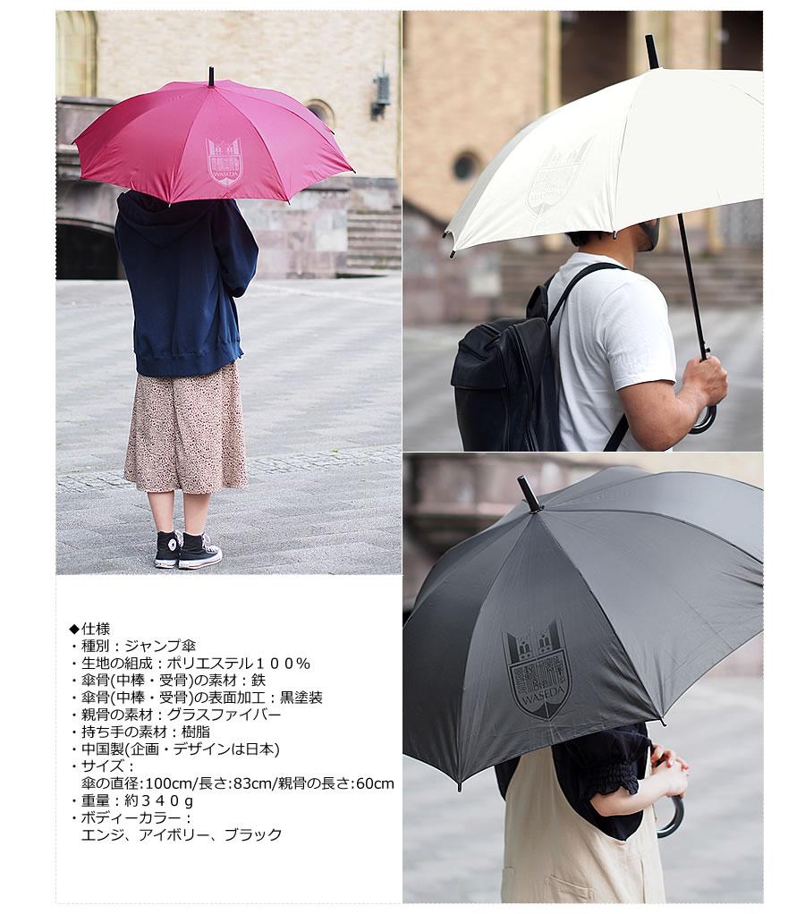 早稲田大学オリジナル傘のエンブレムデザイン|早稲田グッズ