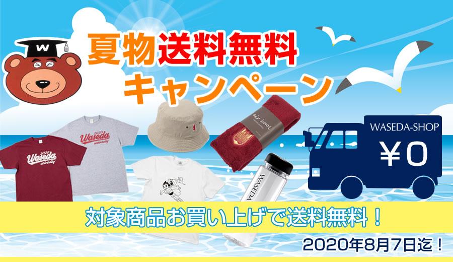 夏物送料無料キャンペーン|早稲田グッズ
