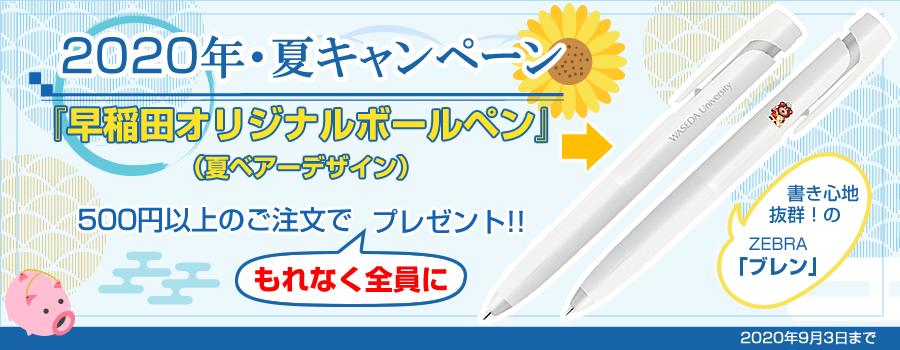 2020夏キャンペーン|早稲田グッズ