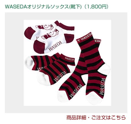WASEDAオリジナルソックス(靴下)|早稲田グッズ