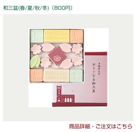 和三盆(春/夏/秋/冬)|早稲田グッズ