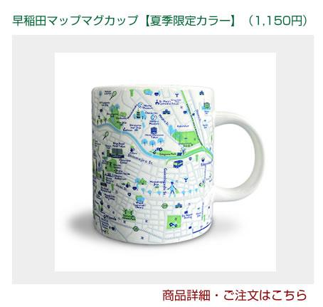 早稲田マップマグカップ【夏季限定カラー】|早稲田グッズ